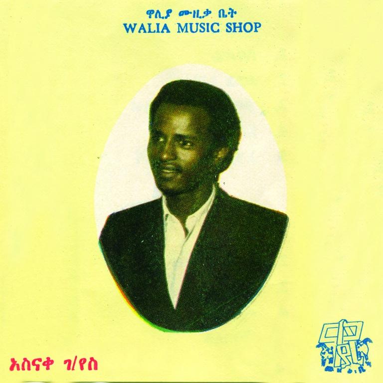 Un album des années 80 d'Asnake Gebreyes, pilier de l'Ethio Groove, sur vinyle