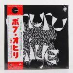 Afrofunk hypnotique pour la réédition du très rare Uhuru Aiye de   Bob Ohiri & His Uhuru Sounds