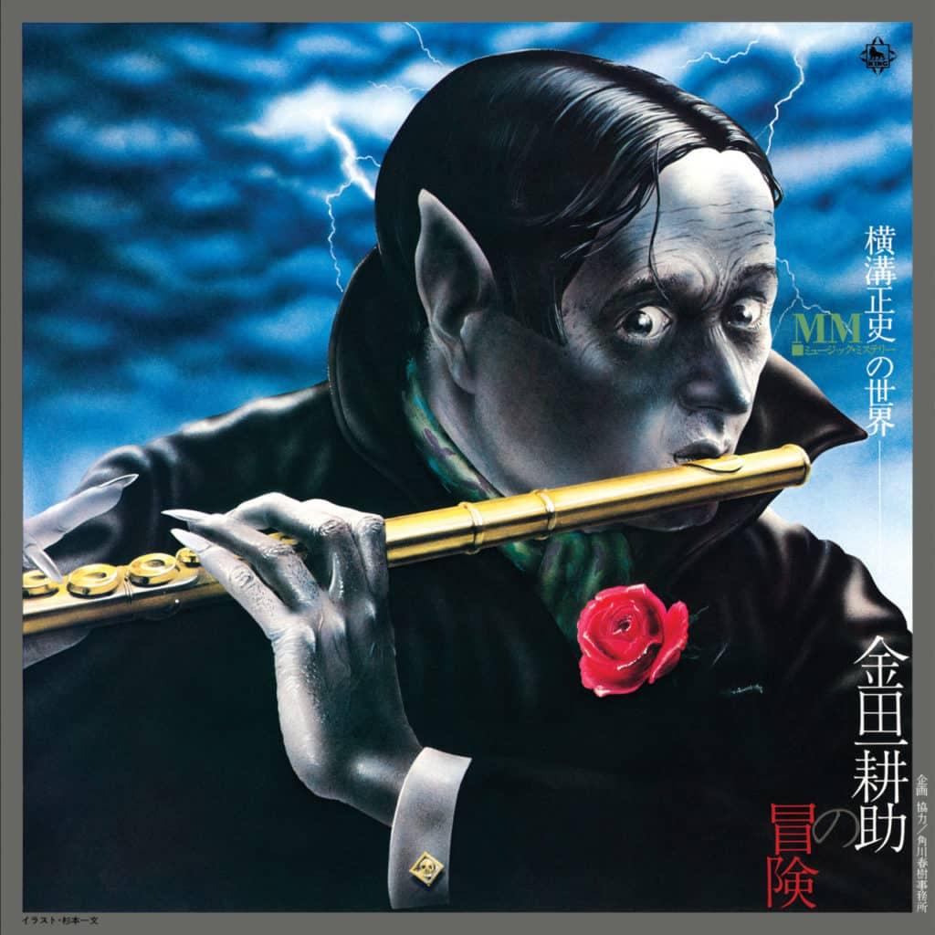Réédition de  The Adventures of Kindaichi Kosuke par The Mystery Kindaichi Band, du très bon funk japonais
