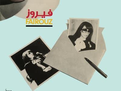Réédition d'un album rare de la diva libanaise Fairuz